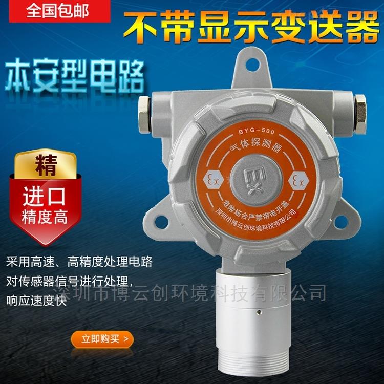 厂家直销工业隔爆型氨气报警器气体检测仪