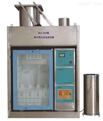 SCJ-302(冷藏分段)降水降尘自动采样器