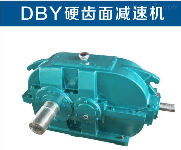 供销DBY400-10-I减速机