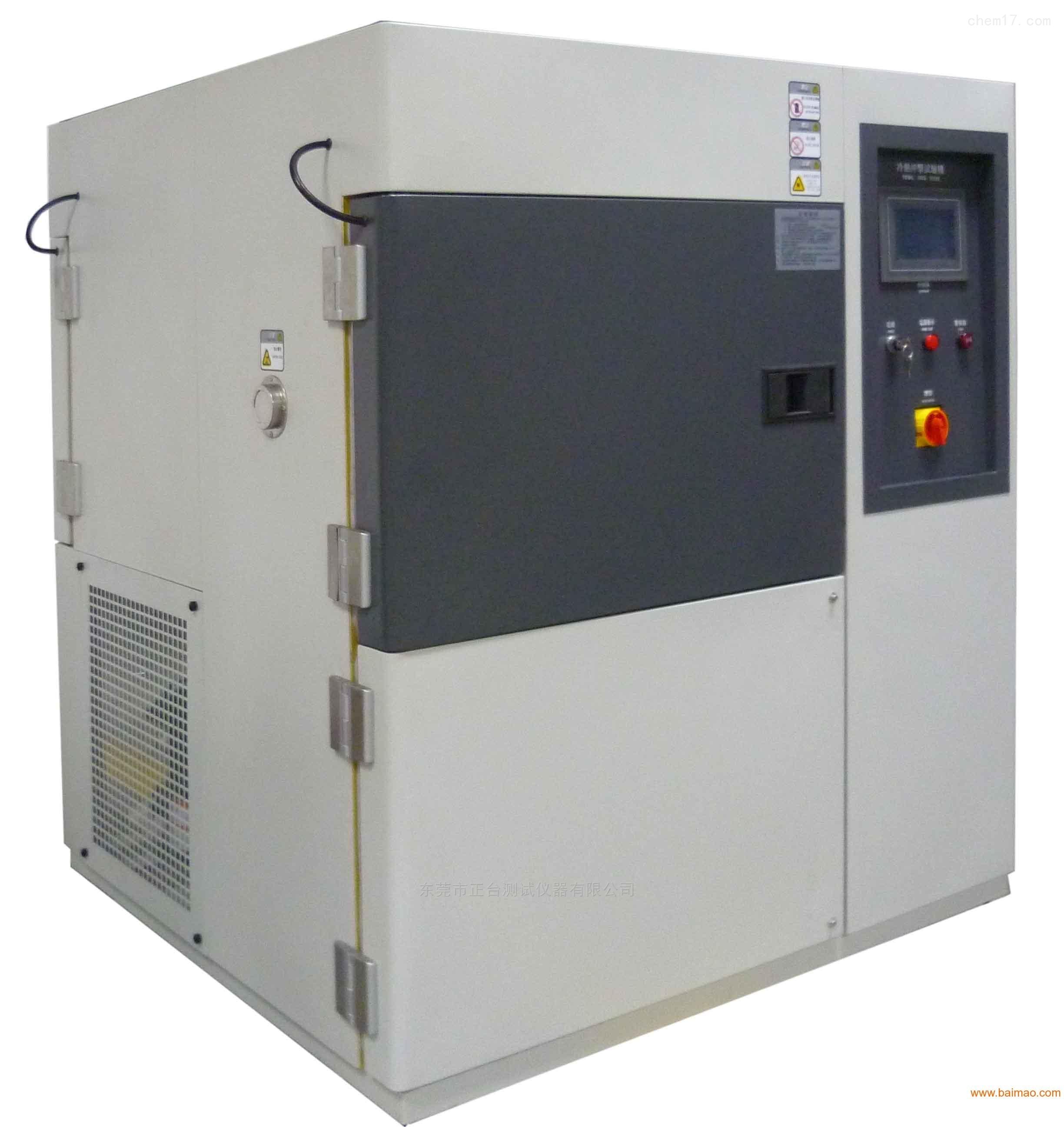 低温冲击实验箱