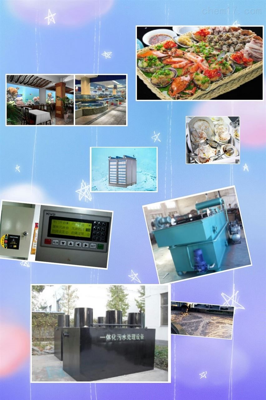 温州市海鲜酒店餐饮污水污水处理设备