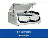EDX1800Bedx1800rohs仪器