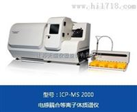 icpms2000icpms质谱仪
