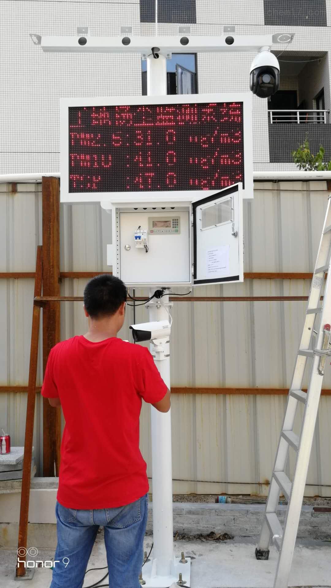 在线式扬尘污染环境监测设备