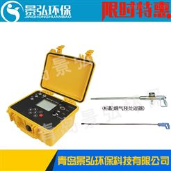 JH-80A型五组份烟气分析仪工业用烟气测定仪