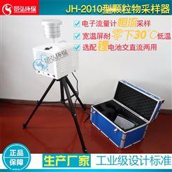 JH-2010型大气监测仪器颗粒物采样器中煤气体采样仪