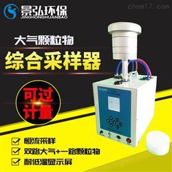 JH-2132B型环境大气自动测量仪携带式大气采样器装置