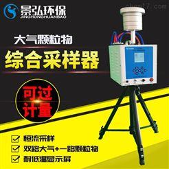JH-2134型大氣采樣器流量大氣檢測方法