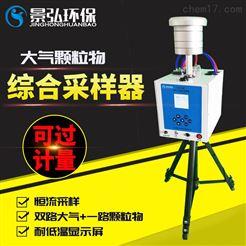 JH-2132B型恒溫恒濕自動連續大氣采樣器大氣檢測方法