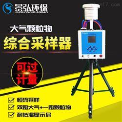 JH-2132B型智能烟气采样器烟气测定锂电池