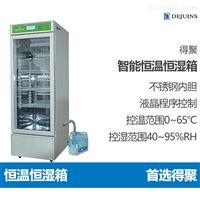 DJHWS智能恒温恒湿箱高低温湿热交变试验机