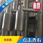 供应二手降膜蒸发器