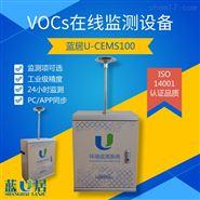 園區VOCs無組織排放在線監測設備