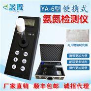 便攜式氨氮分析儀氨氮快速檢測儀