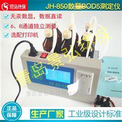 JH-850国标法检测BOD水质监测 bod 空气压差法