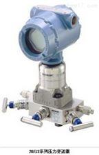 罗斯蒙特3051S系压力变送器