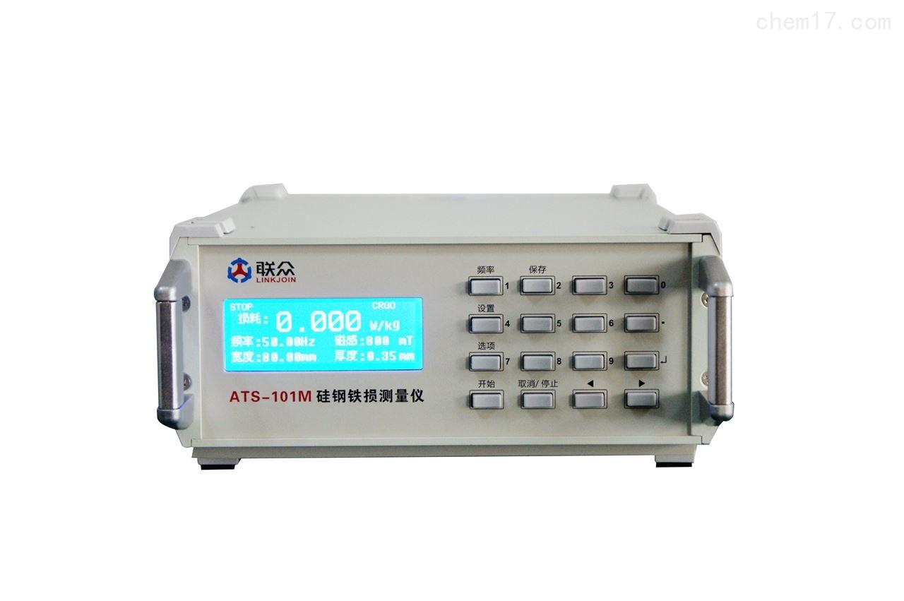 硅钢片铁损测量仪ATS-100M