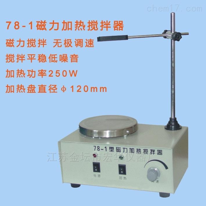 双向磁力加热搅拌器