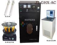 煙臺光化學反應儀JT-GHX-AC光催化反應器