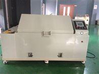 JW-5402湖南复合交变盐雾试验箱