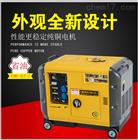 YOMO-5GT手术室用5千瓦静音柴油发电机