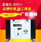 YOMO-6GT静音6kw车载柴油发电机