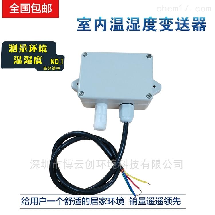 低成本防护型温湿度变送器传感器