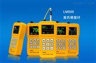 LM500里氏硬度计(OLED彩屏)