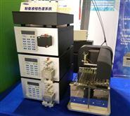 高压制备液相色谱/高压层析分离纯化系统