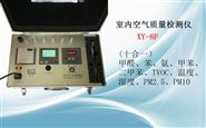 XY-8F甲醛檢測儀