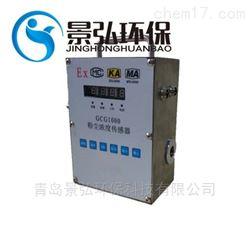 GCG1000国标粉尘浓度传感器奶粉粉尘监测