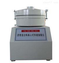 方圆沥青混合料离心抽提仪JTG E20-2011