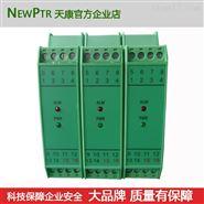 天康CZ3000直流电流电压输入隔离器