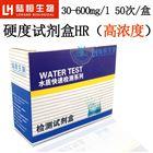 自来水水硬度快速测试盒