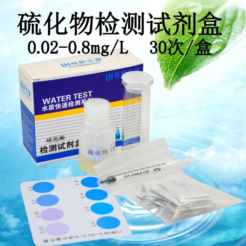 河流硫化物快速检测试剂