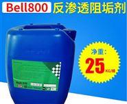 贝尔Bell800反渗透阻垢剂(10倍浓缩液)