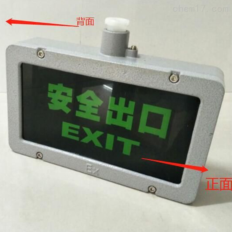 BAYD82蓄电式疏散双面双向指示标志灯