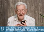 养老院室内环境监测系统