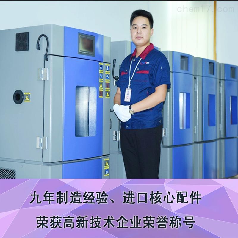 LK-225G高低温环境试验箱 恒温恒湿测试箱