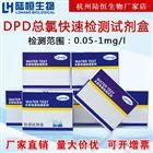 LH2004医院水质DPD总氯快速试剂盒