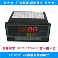 LD105LD105(隔離型)多路巡檢儀