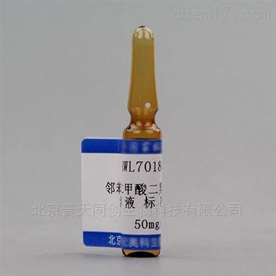邻苯二甲酸二异癸酯(DIDP)溶液标物—食品