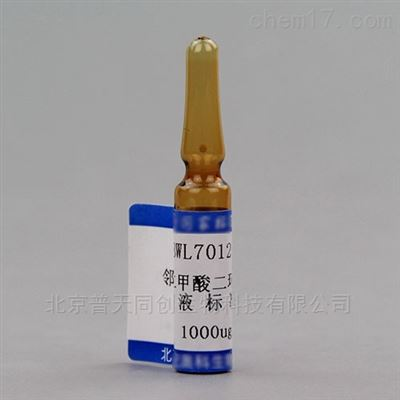邻苯二甲酸二环己酯(DCHP)溶液标物—食品