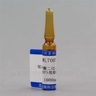 邻苯二甲酸二(2-乙氧基)乙基酯溶液标物食品