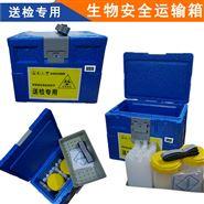 华夏将军 14L生物安全运输箱 标本送检箱