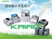 全波长扫描K5800H自动检测超微量分光光度计