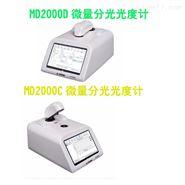 MD2000C超微量分光光度计 光谱测定仪