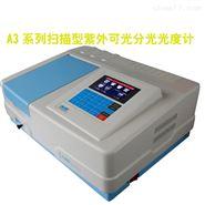 重金屬測試儀A590雙光束紫外可見分光光度計