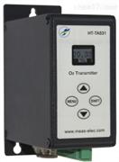 HT-TA531高氧变送器 空分专用