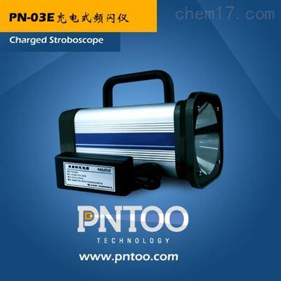 PN-03E薄膜表面镭射膜专用高转速数字充电式频闪仪